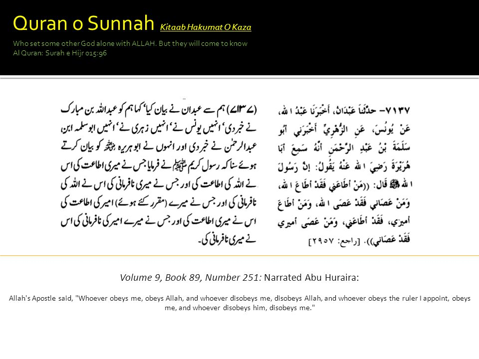 Volume 9, Book 89, Number 251: Narrated Abu Huraira: