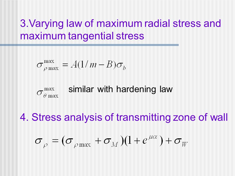 3.Varying law of maximum radial stress and maximum tangential stress