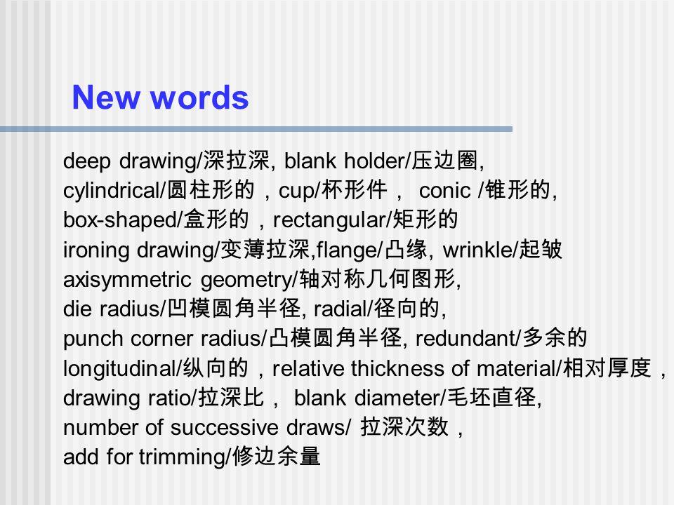 New words deep drawing/深拉深, blank holder/压边圈,