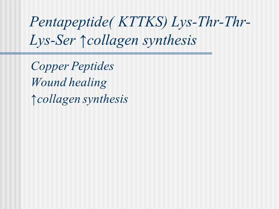 Pentapeptide( KTTKS) Lys-Thr-Thr-Lys-Ser ↑collagen synthesis