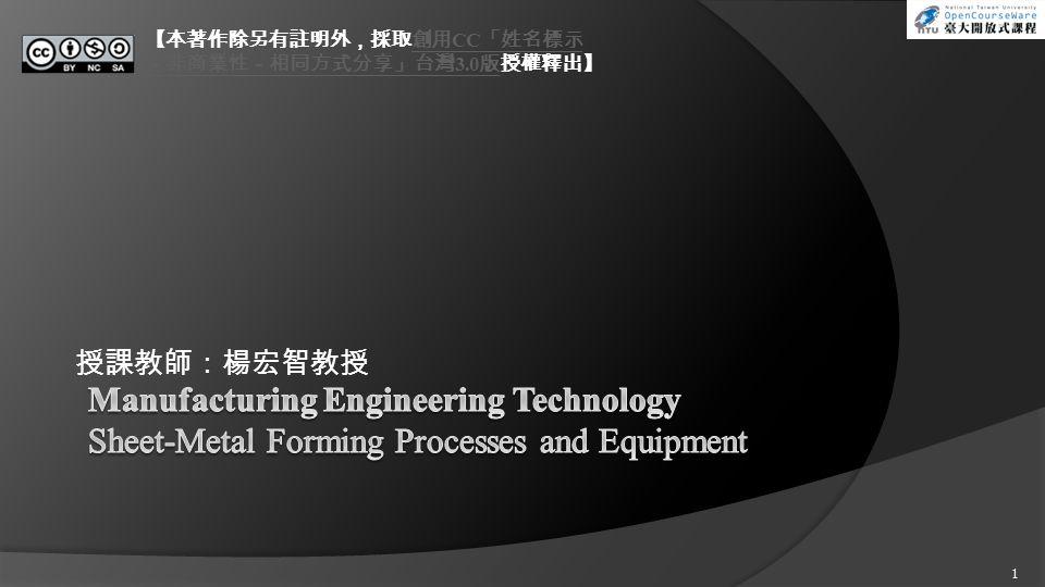 【本著作除另有註明外,採取創用CC「姓名標示-非商業性-相同方式分享」台灣3.0版授權釋出】