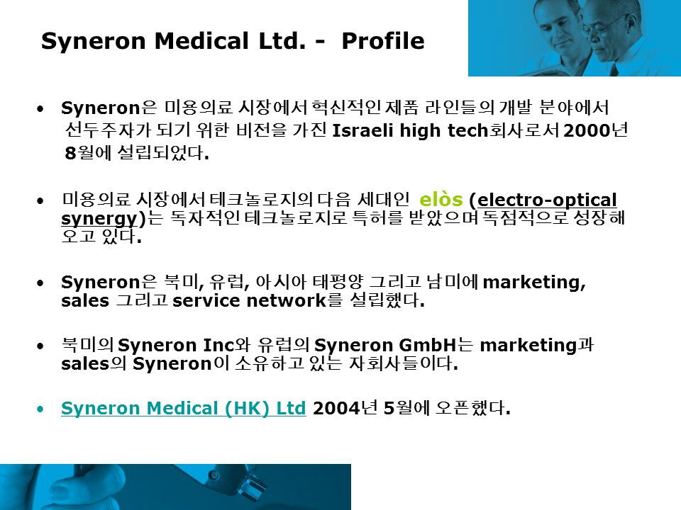 Syneron Medical Ltd. - Profile