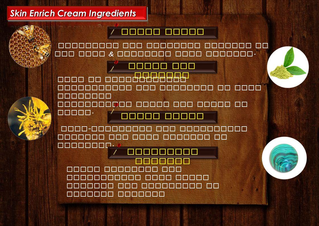 Skin Enrich Cream Ingredients