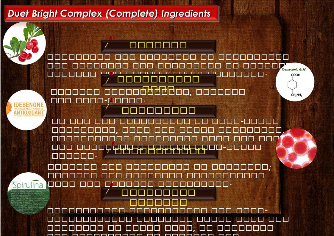 Duet Bright Complex (Complete) Ingredients