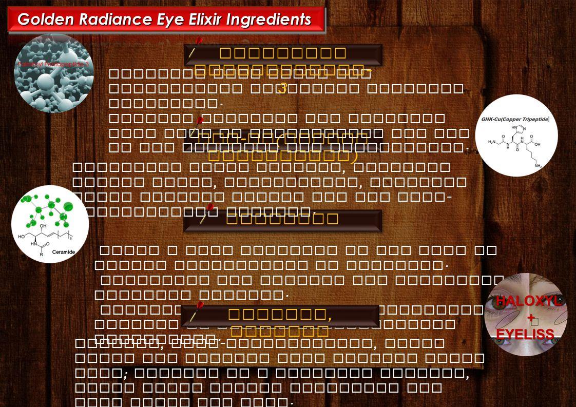 Golden Radiance Eye Elixir Ingredients