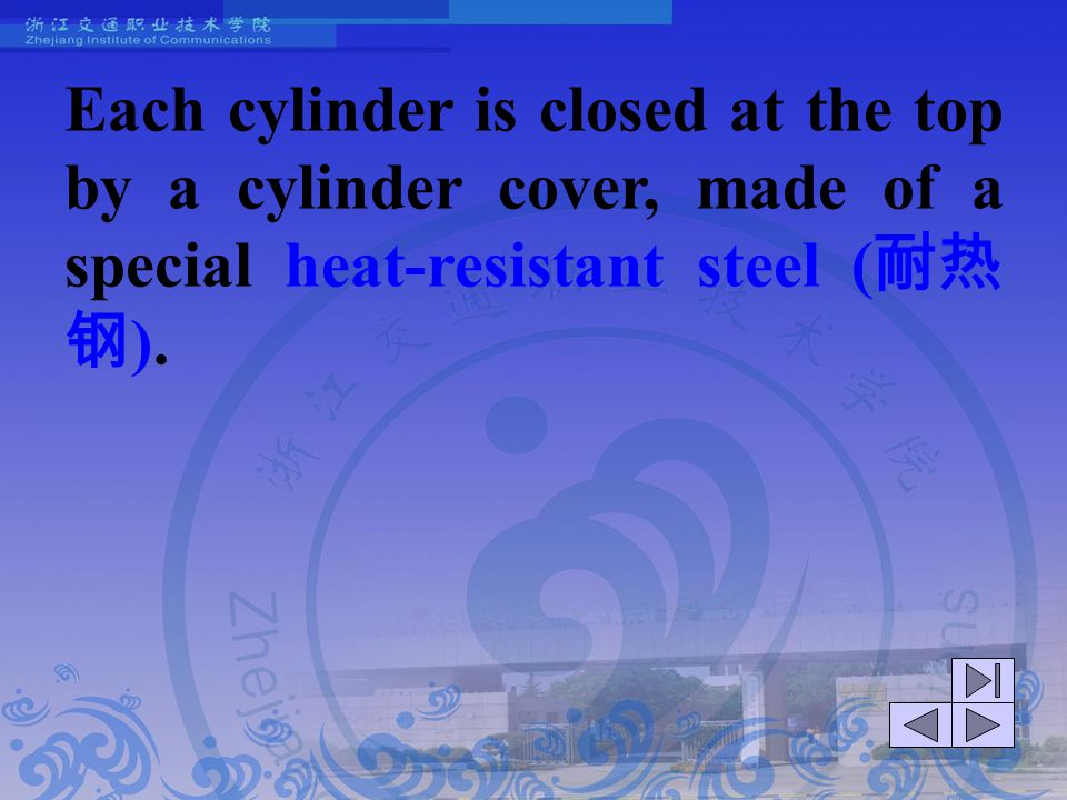Each cylinder is closed at the top by a cylinder cover, made of a special heat-resistant steel (耐热钢).