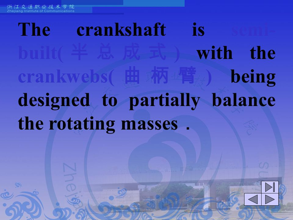 The crankshaft is semi-built(半总成式) with the crankwebs(曲柄臂) being designed to partially balance the rotating masses.