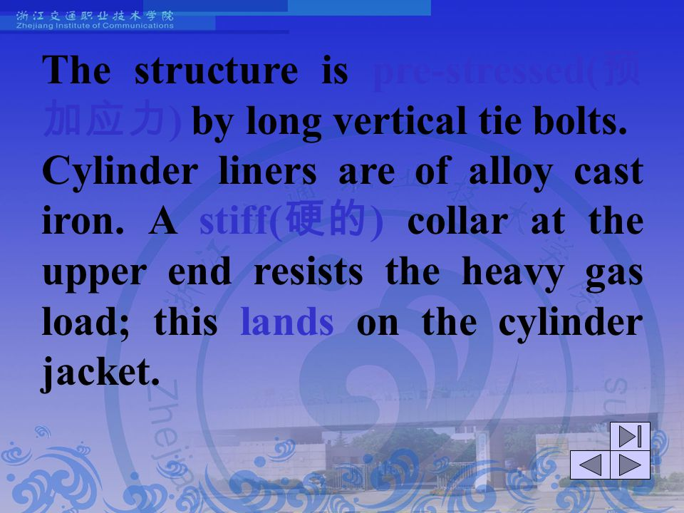 The structure is pre-stressed(预加应力) by long vertical tie bolts.
