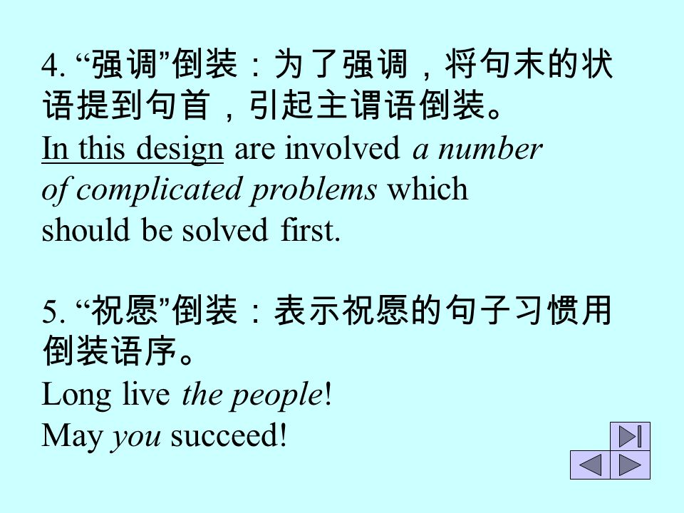4. 强调 倒装:为了强调,将句末的状语提到句首,引起主谓语倒装。