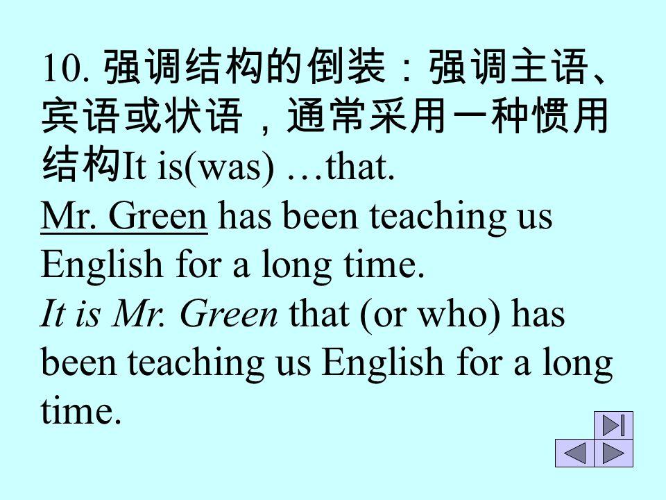 10. 强调结构的倒装:强调主语、宾语或状语,通常采用一种惯用结构It is(was) …that.