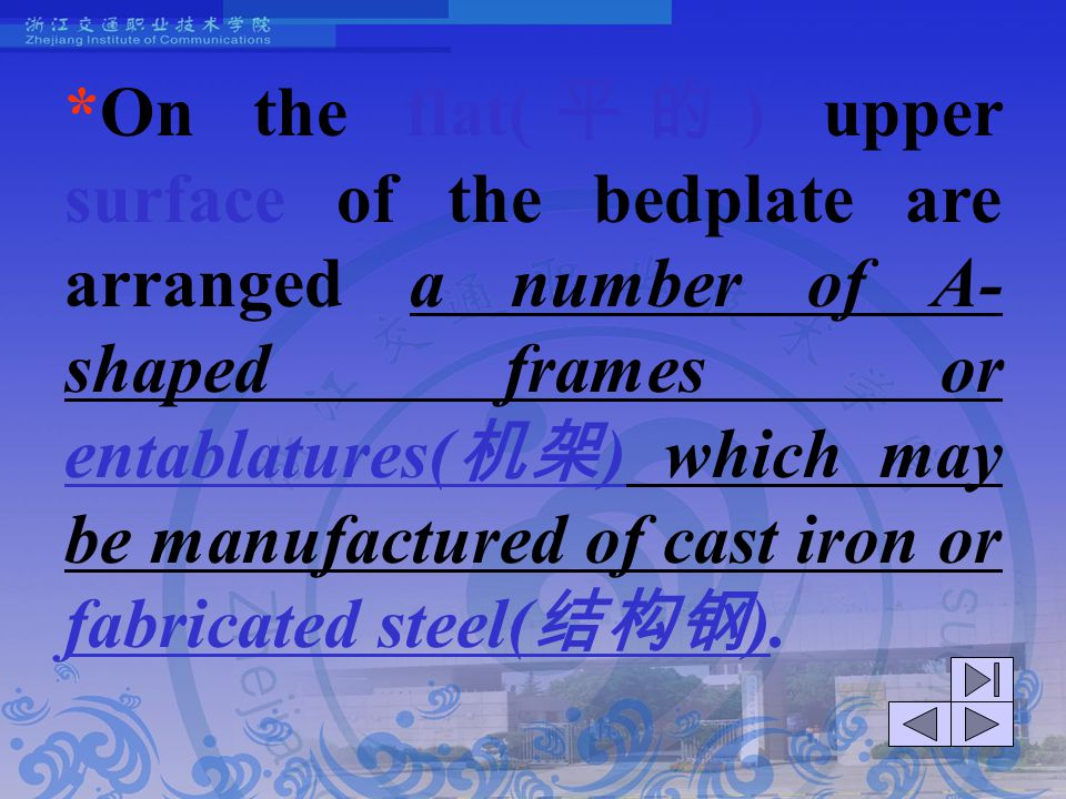 *On the flat(平的) upper surface of the bedplate are arranged a number of A-shaped frames or entablatures(机架) which may be manufactured of cast iron or fabricated steel(结构钢).
