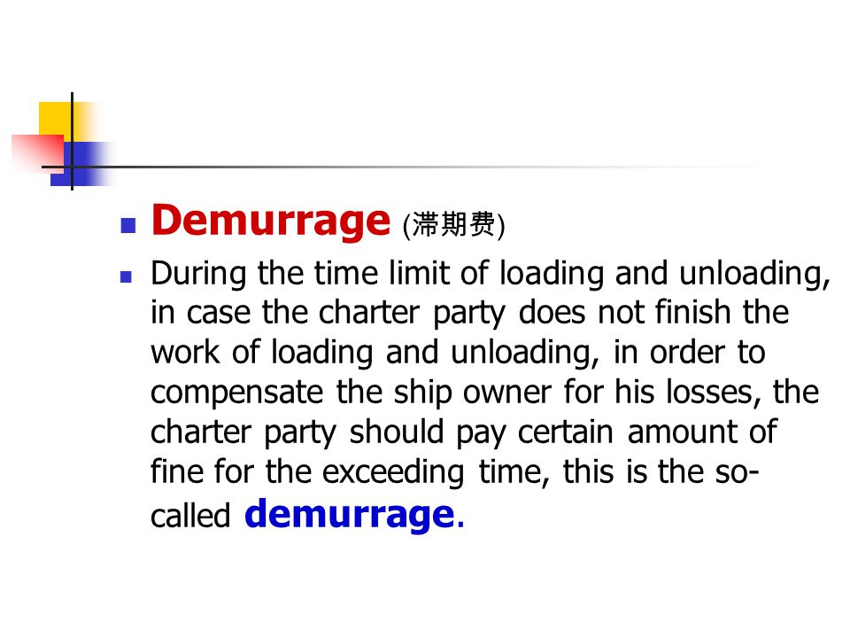 Demurrage (滞期费)