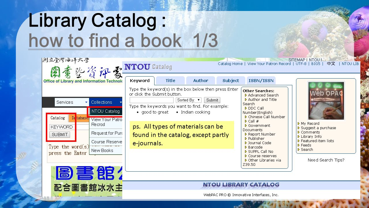 Library Catalog : how to find a book 1/3