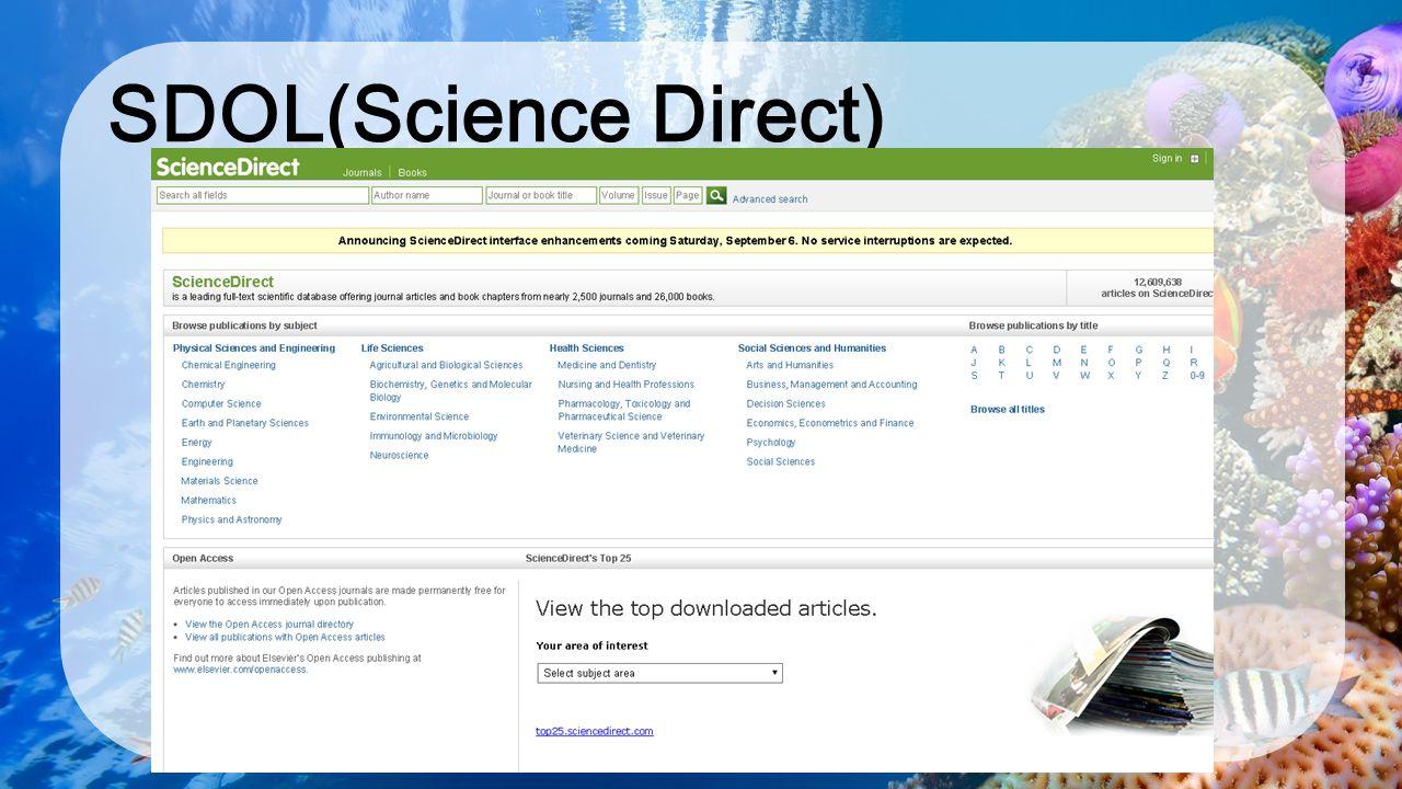 SDOL(Science Direct)
