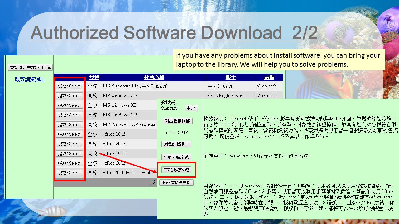 Authorized Software Download 2/2