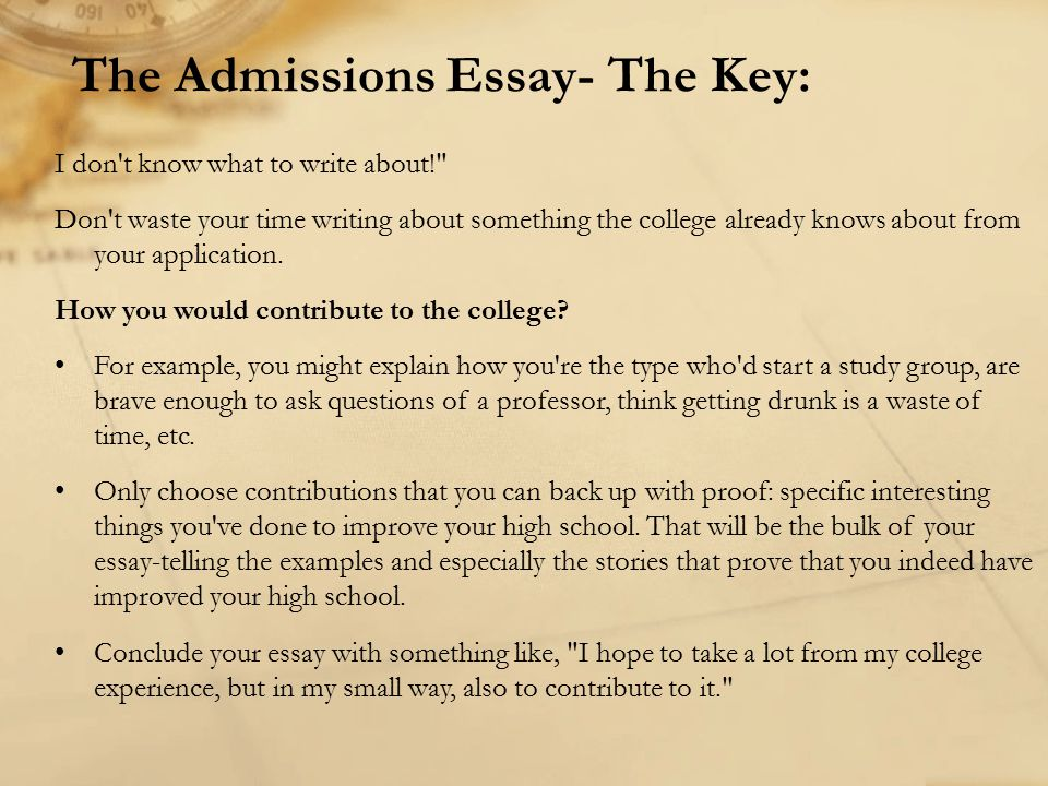 The Admissions Essay- The Key: