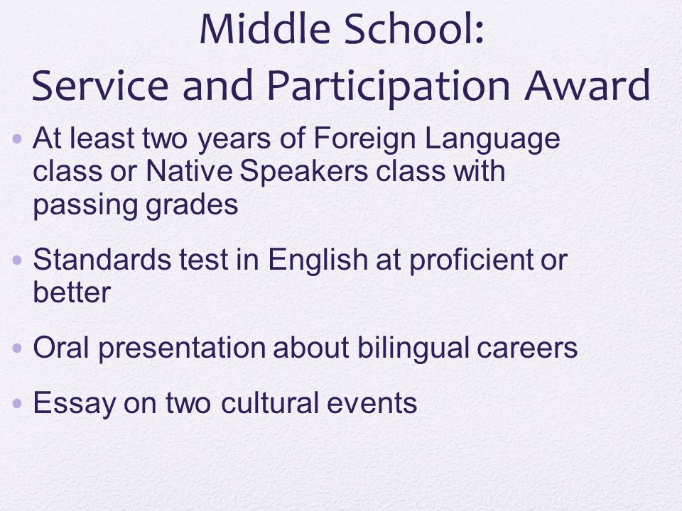Middle School: Service and Participation Award