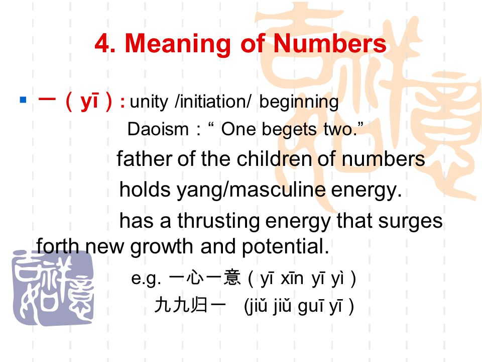 4. Meaning of Numbers 一(yī): unity /initiation/ beginning