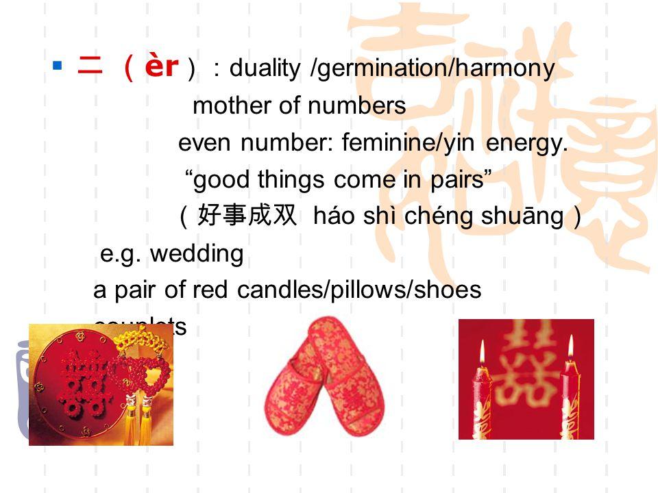 二 (èr):duality /germination/harmony