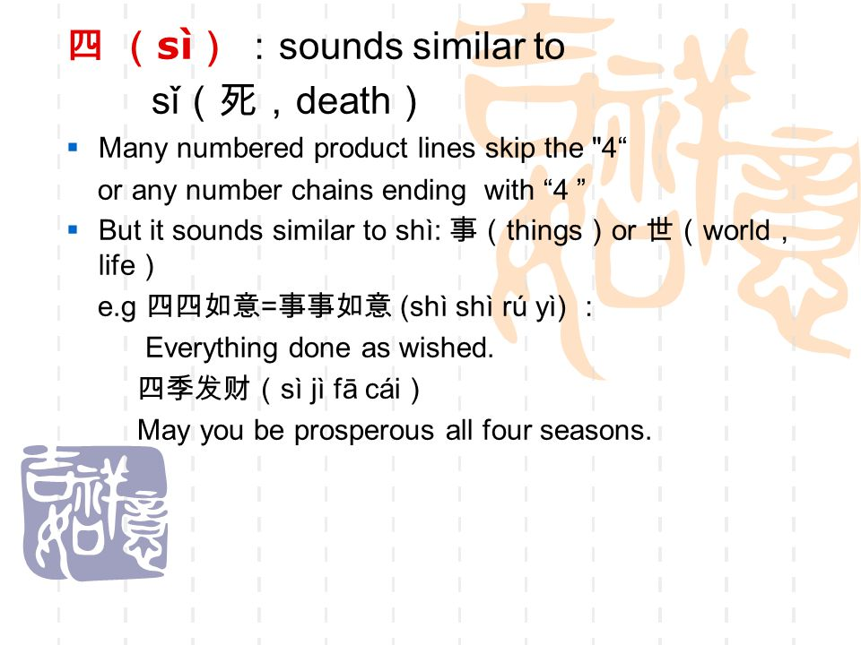 四 (sì) :sounds similar to sǐ(死,death)
