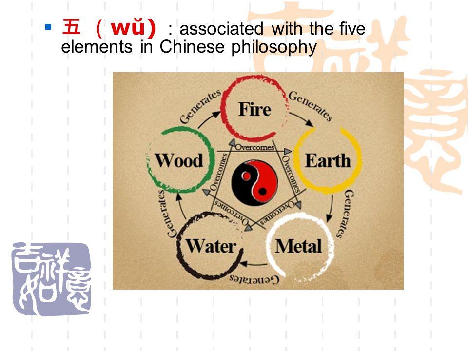 五 (wŭ) :associated with the five elements in Chinese philosophy