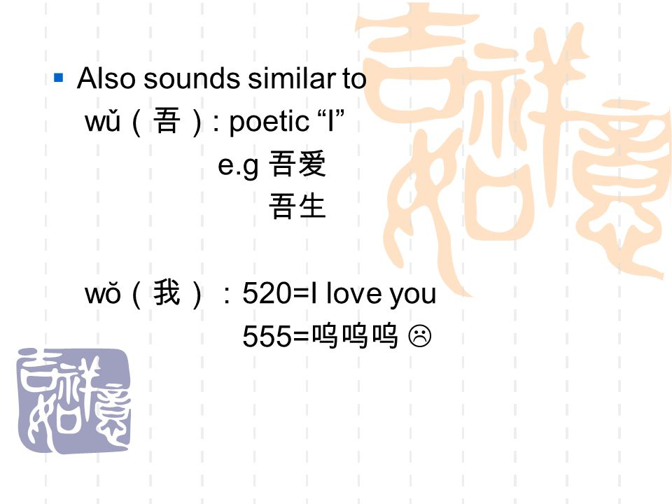 Also sounds similar to wǔ(吾): poetic I e.g 吾爱 吾生 wŏ(我):520=I love you 555=呜呜呜 