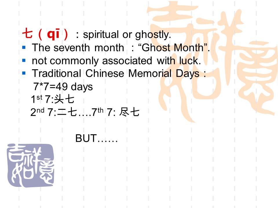 七(qī):spiritual or ghostly.