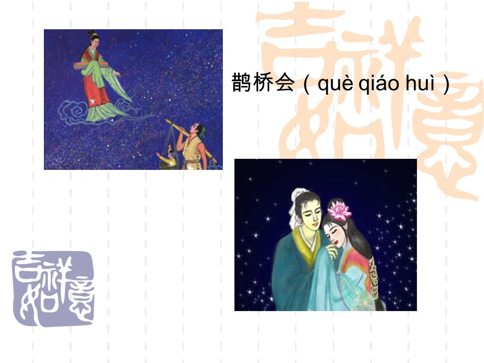 鹊桥会(què qiáo huì)