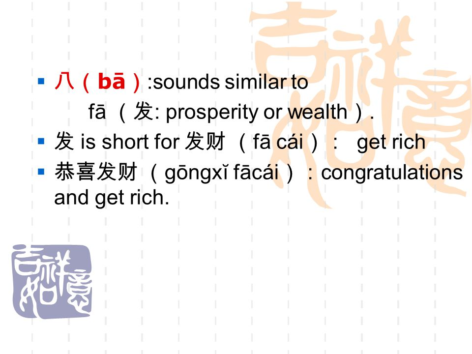 八(bā):sounds similar to