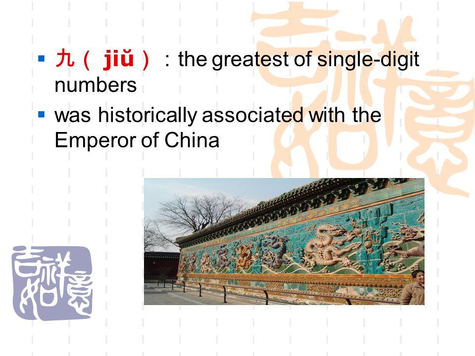 九( jiŭ):the greatest of single-digit numbers