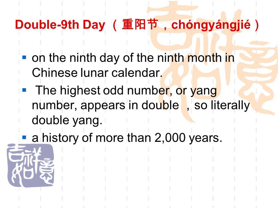 Double-9th Day (重阳节,chóngyángjié)