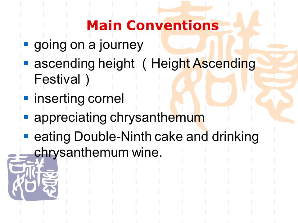 Main Conventions going on a journey. ascending height (Height Ascending Festival) inserting cornel.