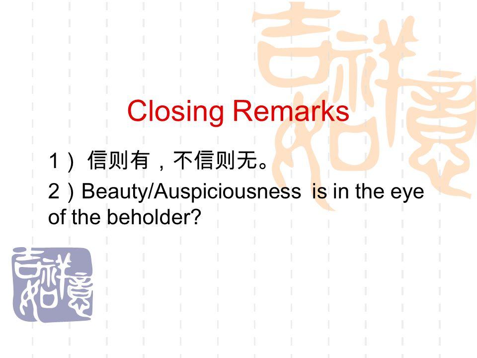 1) 信则有,不信则无。 2)Beauty/Auspiciousness is in the eye of the beholder