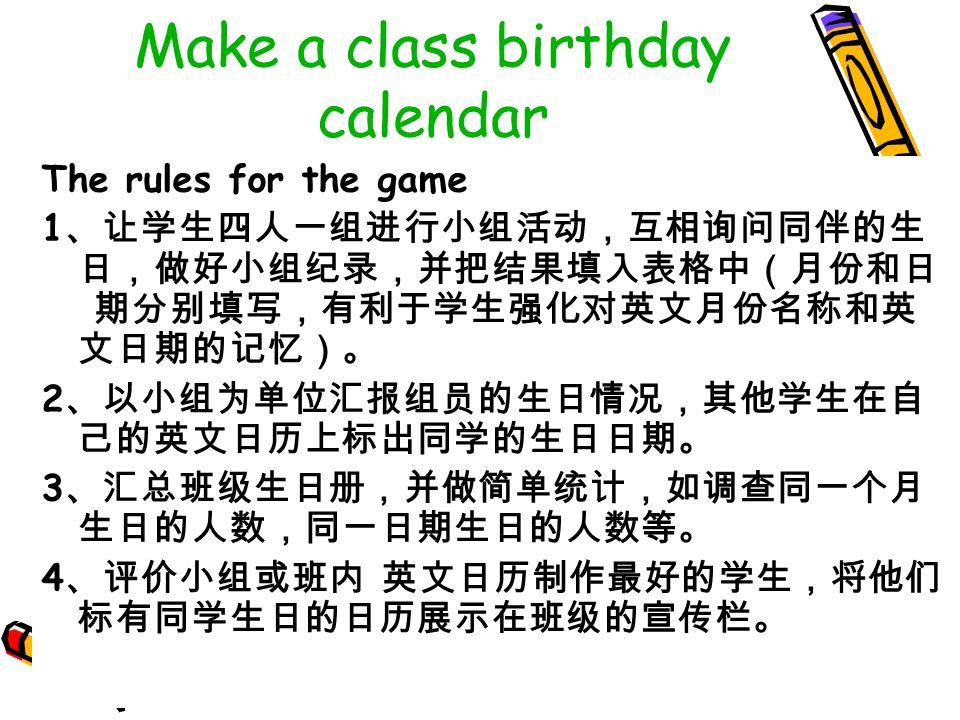 Make a class birthday calendar
