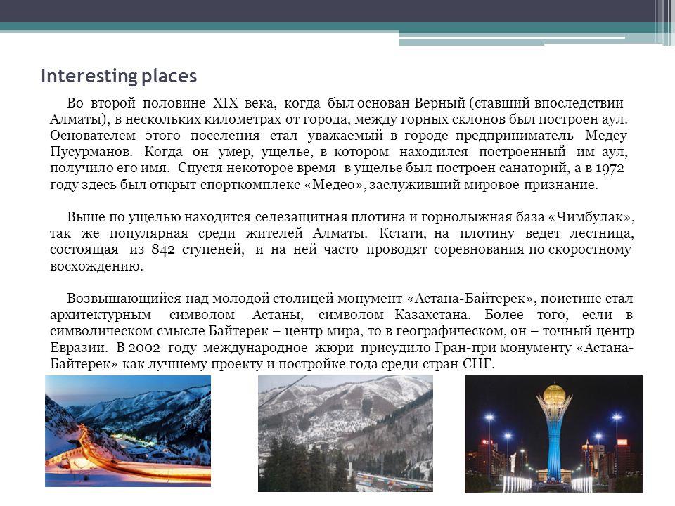 Interesting places Во второй половине XIX века, когда был основан Верный (ставший впоследствии.