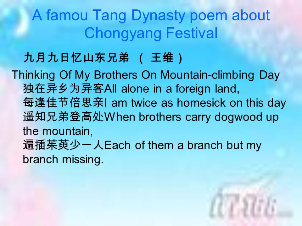 A famou Tang Dynasty poem about Chongyang Festival