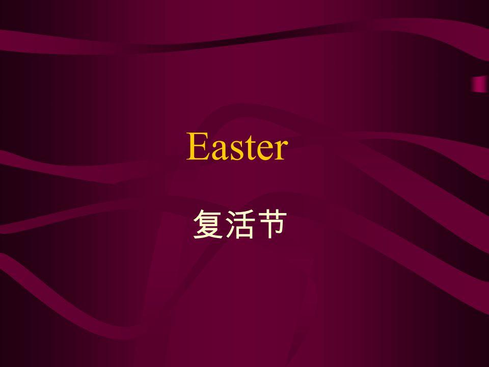 Easter 复活节