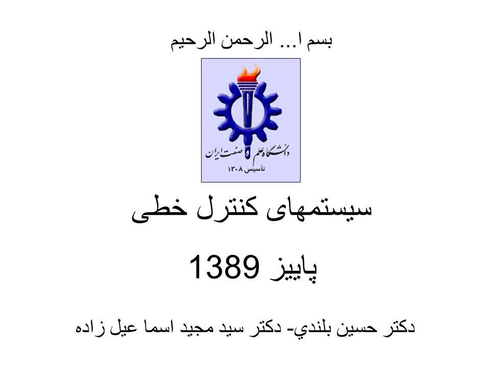 دکتر حسين بلندي- دکتر سید مجید اسما عیل زاده