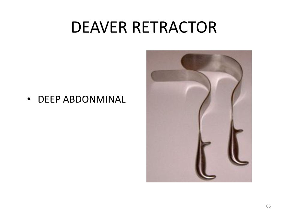 DEAVER RETRACTOR DEEP ABDONMINAL