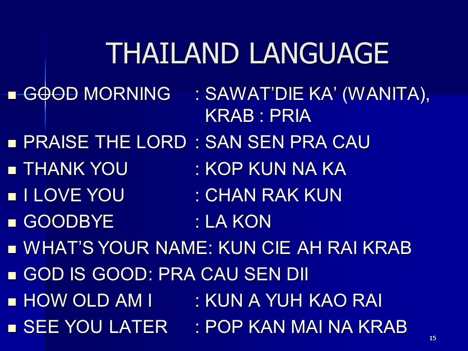 THAILAND LANGUAGE GOOD MORNING : SAWAT'DIE KA' (WANITA), KRAB : PRIA