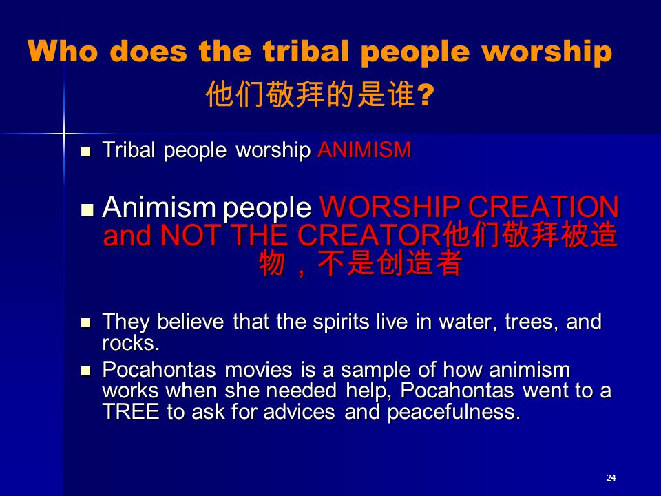 Who does the tribal people worship 他们敬拜的是谁