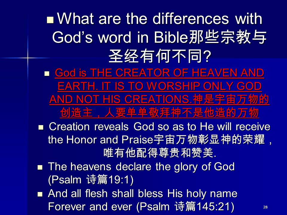 What are the differences with God's word in Bible那些宗教与圣经有何不同