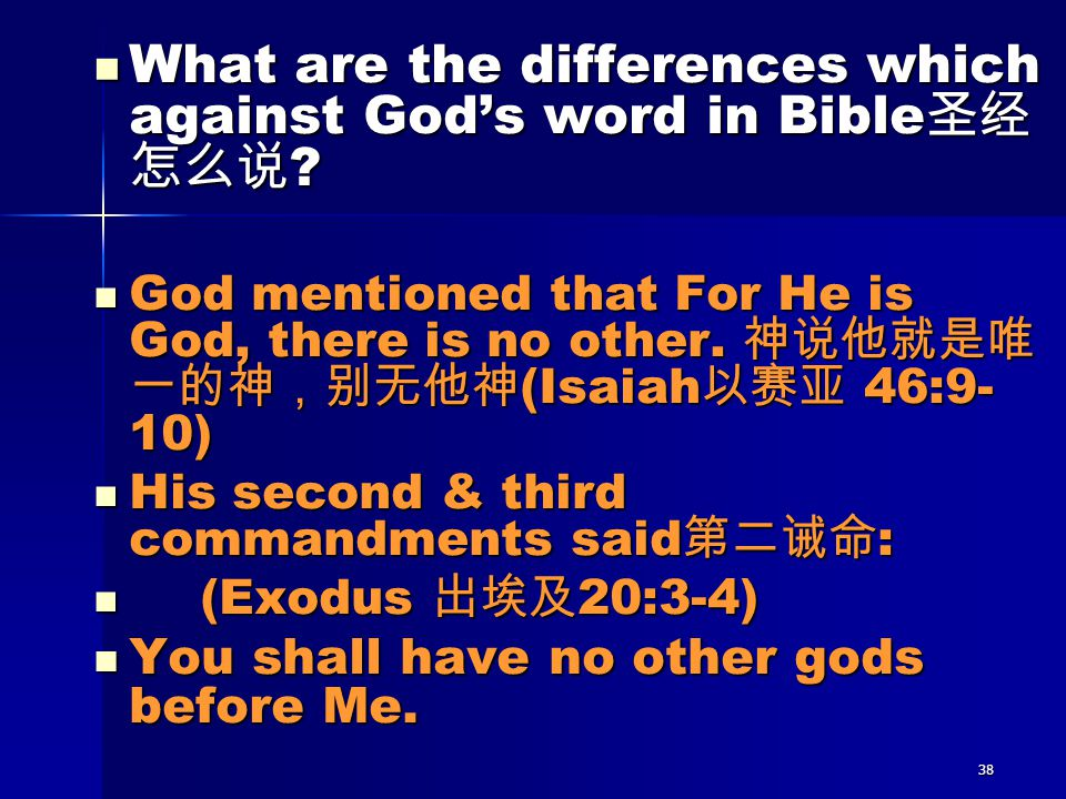 What are the differences which against God's word in Bible圣经怎么说
