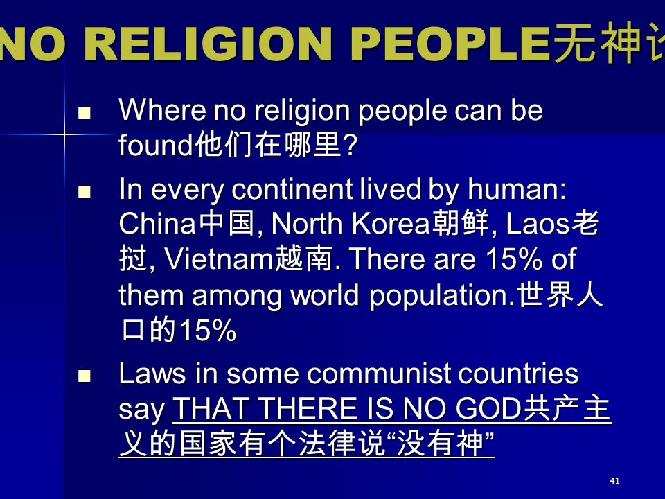 NO RELIGION PEOPLE无神论 Where no religion people can be found他们在哪里