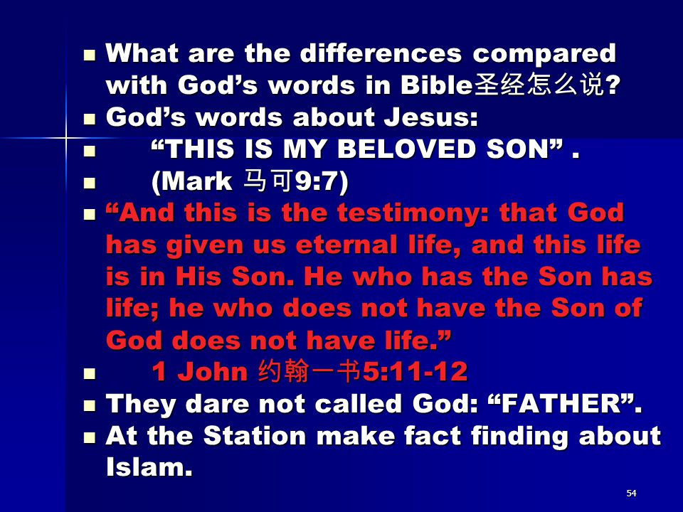 What are the differences compared with God's words in Bible圣经怎么说