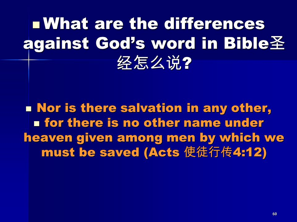 What are the differences against God's word in Bible圣经怎么说