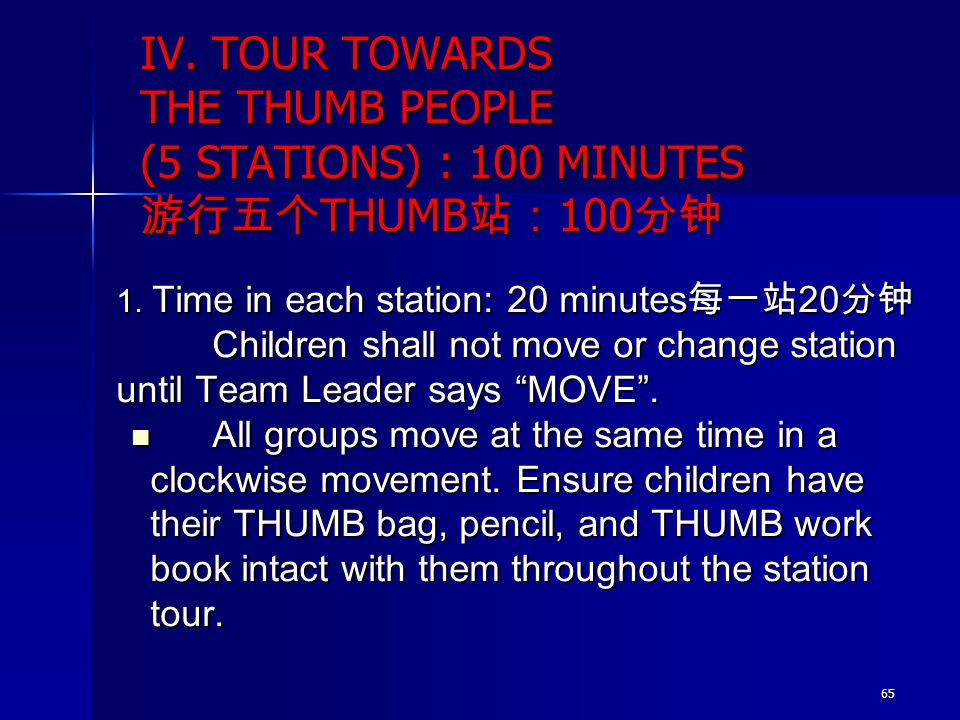 IV. TOUR TOWARDS THE THUMB PEOPLE (5 STATIONS) : 100 MINUTES 游行五个THUMB站:100分钟