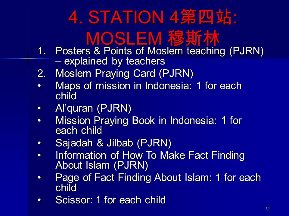 4. STATION 4第四站: MOSLEM 穆斯林
