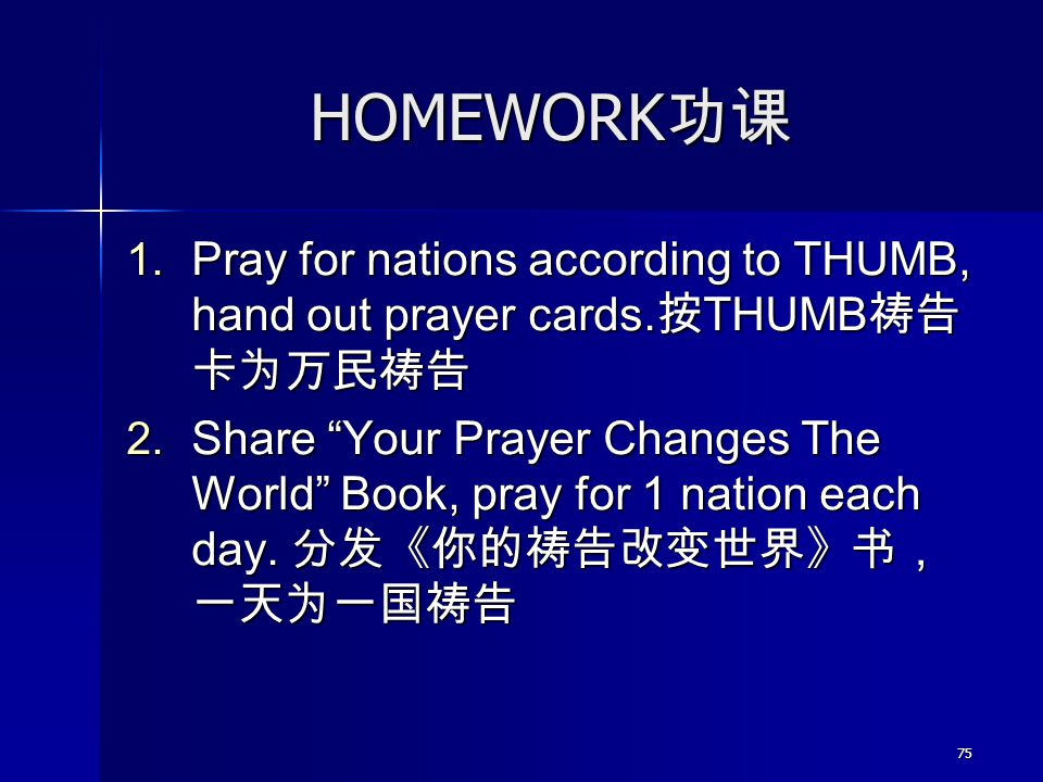 HOMEWORK功课 Pray for nations according to THUMB, hand out prayer cards.按THUMB祷告卡为万民祷告.