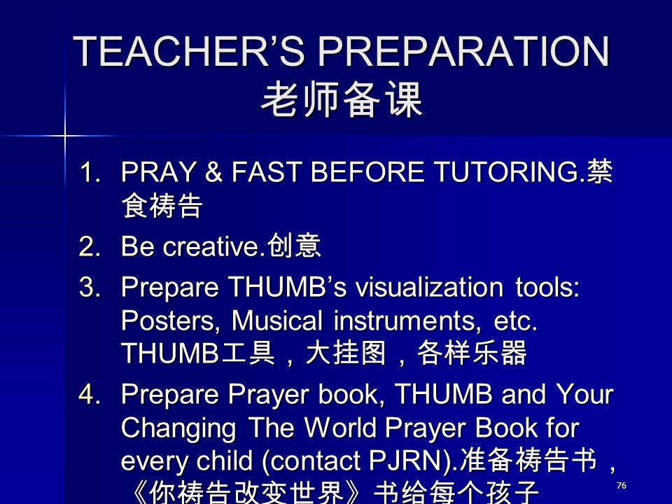 TEACHER'S PREPARATION 老师备课